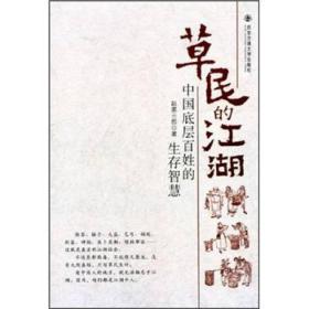 草民的江湖:中国底层百姓的生存智慧
