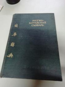 俄华辞典(修订本)