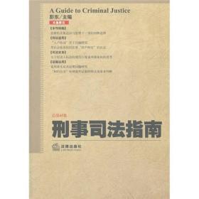 刑事司法指南(总第45集)