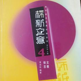文教标志——标新立意4:现代标志应用分类丛书..