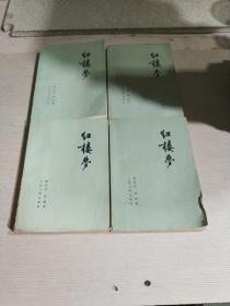 红楼梦.1-4册,四本合售