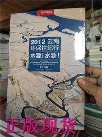 正版现货!2012云南环保世纪行水源!水源! 连芳