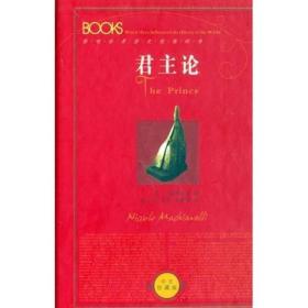 君主论 (意)马基雅维里  陕西人民出版社 9787224054507