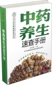 中药养生速查手册(汉竹)