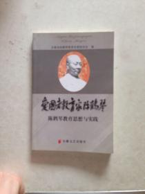学习爱国老教育家陈鹤琴:陈鹤琴教育思想与实践