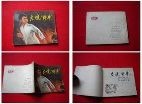 《火烧野牛》,浙江1974.2一版一印100万册,2272号,连环画
