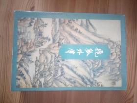 飞狐外传全2册