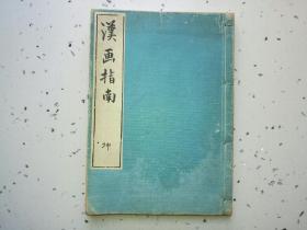 安永八年(乾隆四十四年1779年)刻本(汉画指南)坤册(16开本)