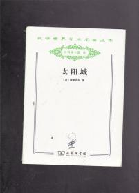 汉译世界学术名著丛书分科本政法 太阳城