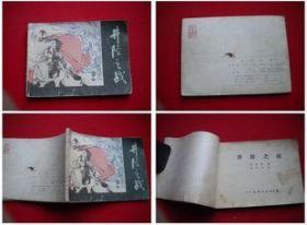 《井陉之战》,人美1980.6一版一印110万册,8302号,连环画