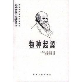 物种起源:影响世界历史进程的书