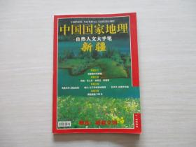 中国国家地理2002.1【843】