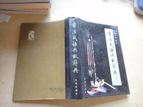 书法成语典故辞典