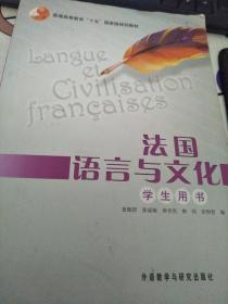 法国语言与文化