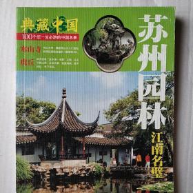 典藏中国:100个您一生必游的中国名景.28.苏州园林:江南名璧