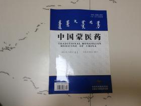 中国蒙医药2013-6蒙文