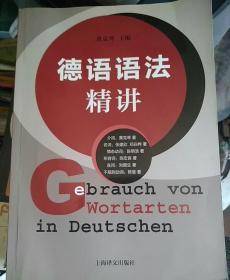 德语语法精讲