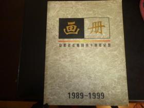 安徽老年报创刊10周年纪念画册 1989-1999