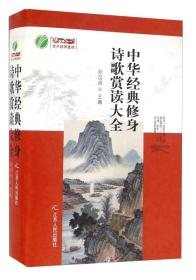 中华经典修身诗歌赏读大全