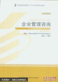 正版二手包邮 00154企业管理咨询 2012年版丁栋虹 9787513517195