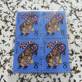 生肖邮票;虎 T.107(1-1)1986(4连张)