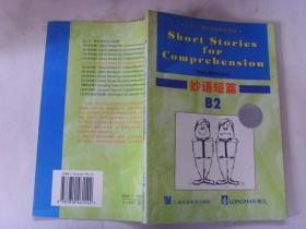 上外朗文学生系列读物:妙语短篇