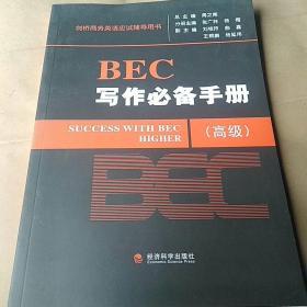 BEC写作必备手册