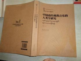 中国南传佛教音乐的人类学研究