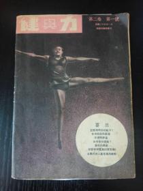 1940年《健与力》第二卷·第一号,内附大量图片(缺第5-8页,另有两处被剪去,如图)