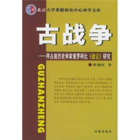 古战争拜占庭历史学家普罗柯比《战记》研究 崔艳红 时事出版社 9