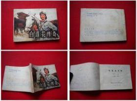 《白莲花传奇》,黑龙江1984.7一版一印36万册,6991号,连环画