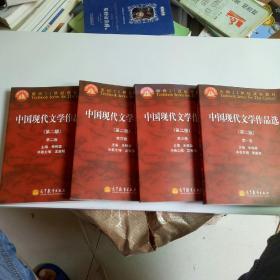 中国现代文学作品选 第二版 全四卷