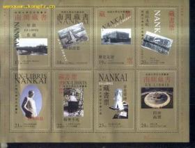 少见精美的整版《南开大学纪念藏书票-南开神游》(共64枚)文泉藏书票