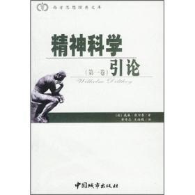 精神科学引论(第1卷)