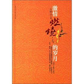 激情燃烧的岁月 石钟山  时代文艺出版社 9787538721980