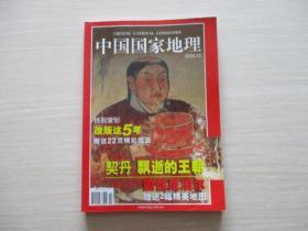 中国国家地理2002.12【843】