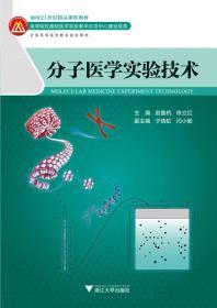 分子医学实验技术