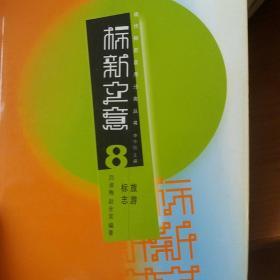 房地产标志——标新立意11:现代标志应用分类丛书..