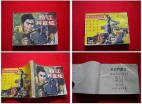 《松江歼匪记》,岭南1984.12一版一印85万册,6648号,连环画