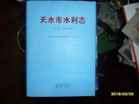 天水市水利志(远古-2010年)