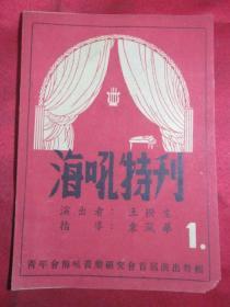 民国:海吼特刊《杭州青年海吼音乐研究会首届演出特刊》