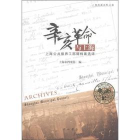 上海档案史料丛编·辛亥革命与上海:上海公共租界工部局档案选译