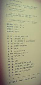 中国记者-----发现东盟(上下全)