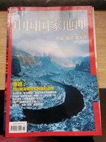 中国国家地理 2017 11