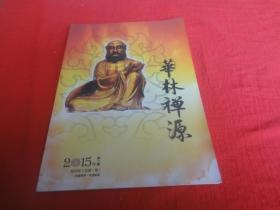 华林禅源(创刊号 2015年第一期)