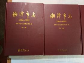 湘潭市志   1986—2005  四册全