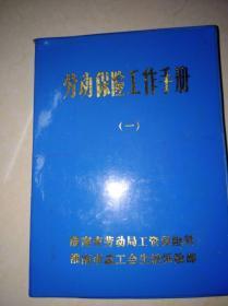 劳动保险工作手册(一)