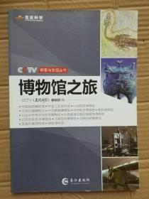 CCTV探索与发现丛书:博物馆之旅