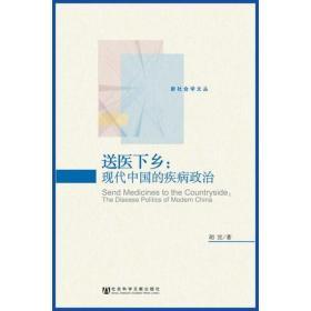 送医下乡:现代中国的疾病政治