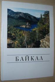 БАЙКАЛ Байкал 贝加尔湖风光摄影画册 2004年出版 俄文英文对照解说